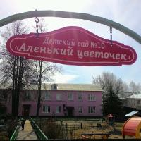 """МБДОУ """"Детский сад №10 """"Аленький цветочек"""""""